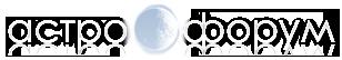Астрофорум – астрономический портал